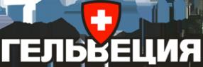Логотип компании Гельвеция