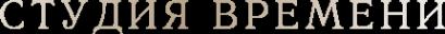 Логотип компании Студия времени