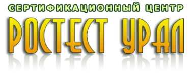 Логотип компании Ростест Урал