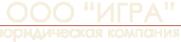 Логотип компании ИГРА