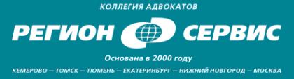 Логотип компании Регионсервис