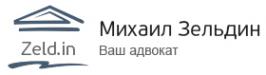 Логотип компании Адвокатская контора Зельдина М.Л